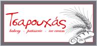 Αρτοποιεία Ζαχαροπλαστεία Θεσσαλονίκη